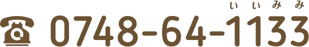 0748-64-1133(いいみみ)